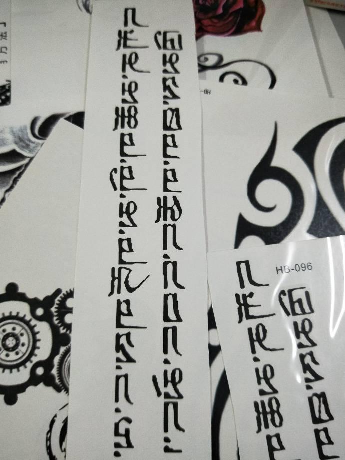 梵文 纹身贴 翻译图片