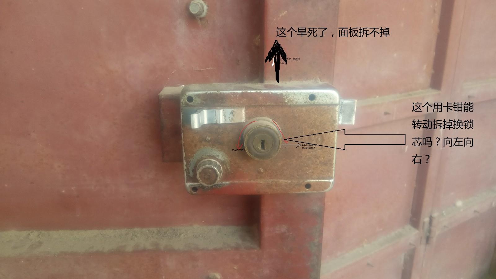 求救大神们,农村大门锁,锁和大门是焊死的,锁面