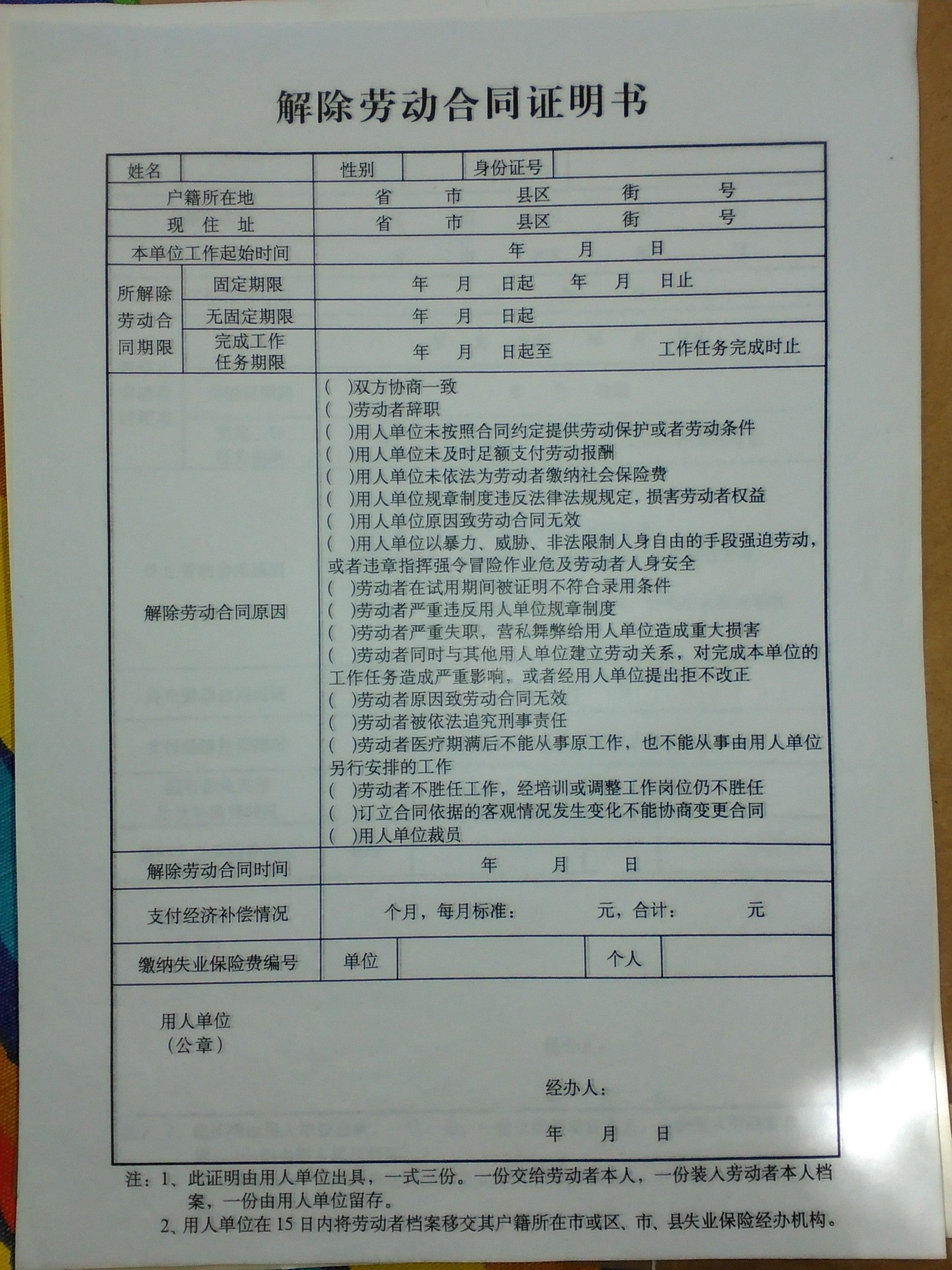 劳动局_劳动局有统一印制的解除劳动合同的证明书  劳动局有卖  按上面内容