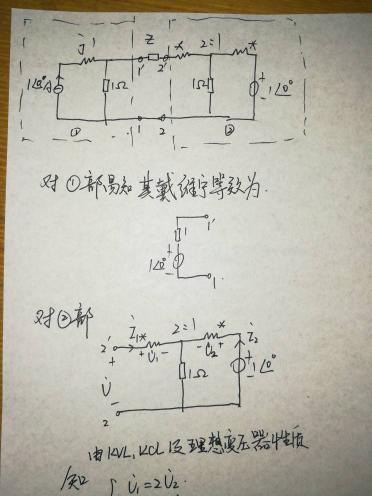 清华大学电路期末试题