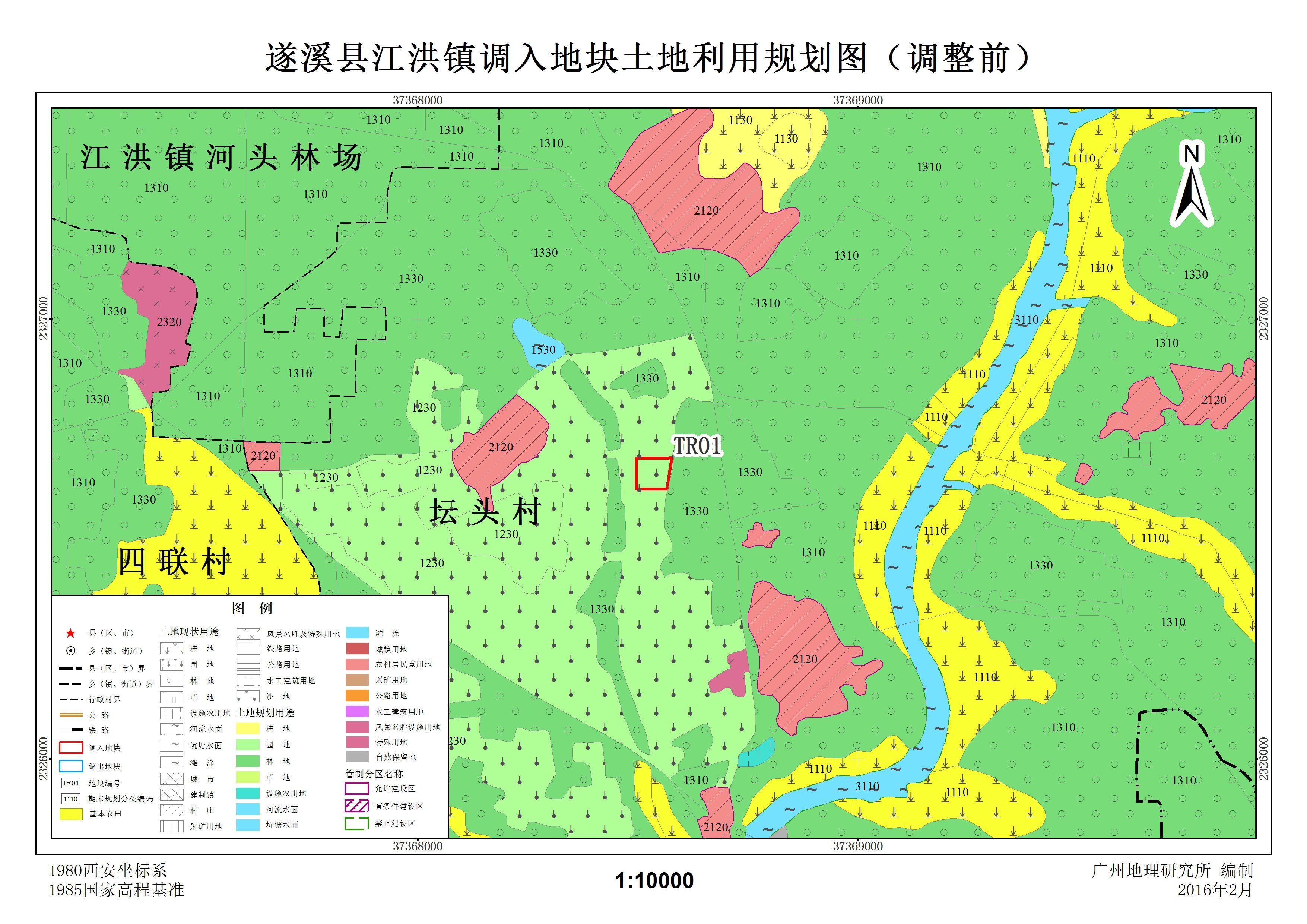 土地规划管理条令