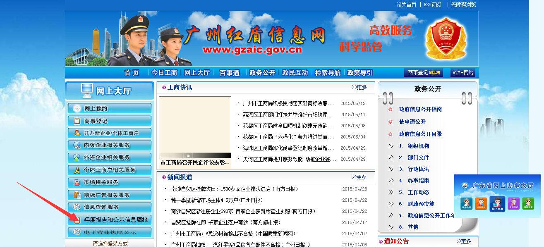 宁夏红盾网查询_广州红盾网如何年检_百度知道