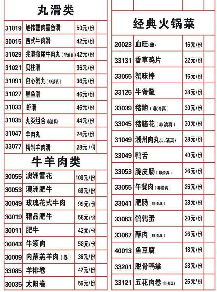 北京海底捞火锅菜单_海底捞火锅菜单_百度知道