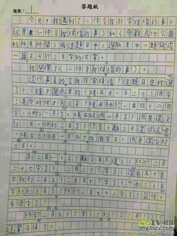 《小學生300字作文》是2015年內蒙古人民出版社,出版
