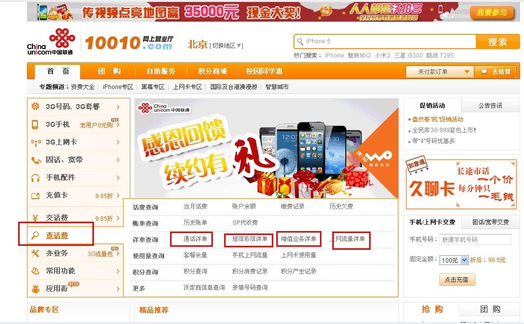 河北联通营业厅缴费_在中国联通网上营业厅缴费时显示的应交金额是欠费金额吗?我