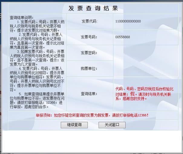 四川国税局发票查询_北京市国家税务局发票查询为什么结果是这样的?谁知道谢谢 ...