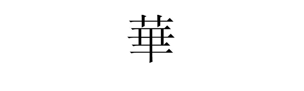 """中国繁体字大全_中华的""""华""""繁体字怎么写?_百度知道"""