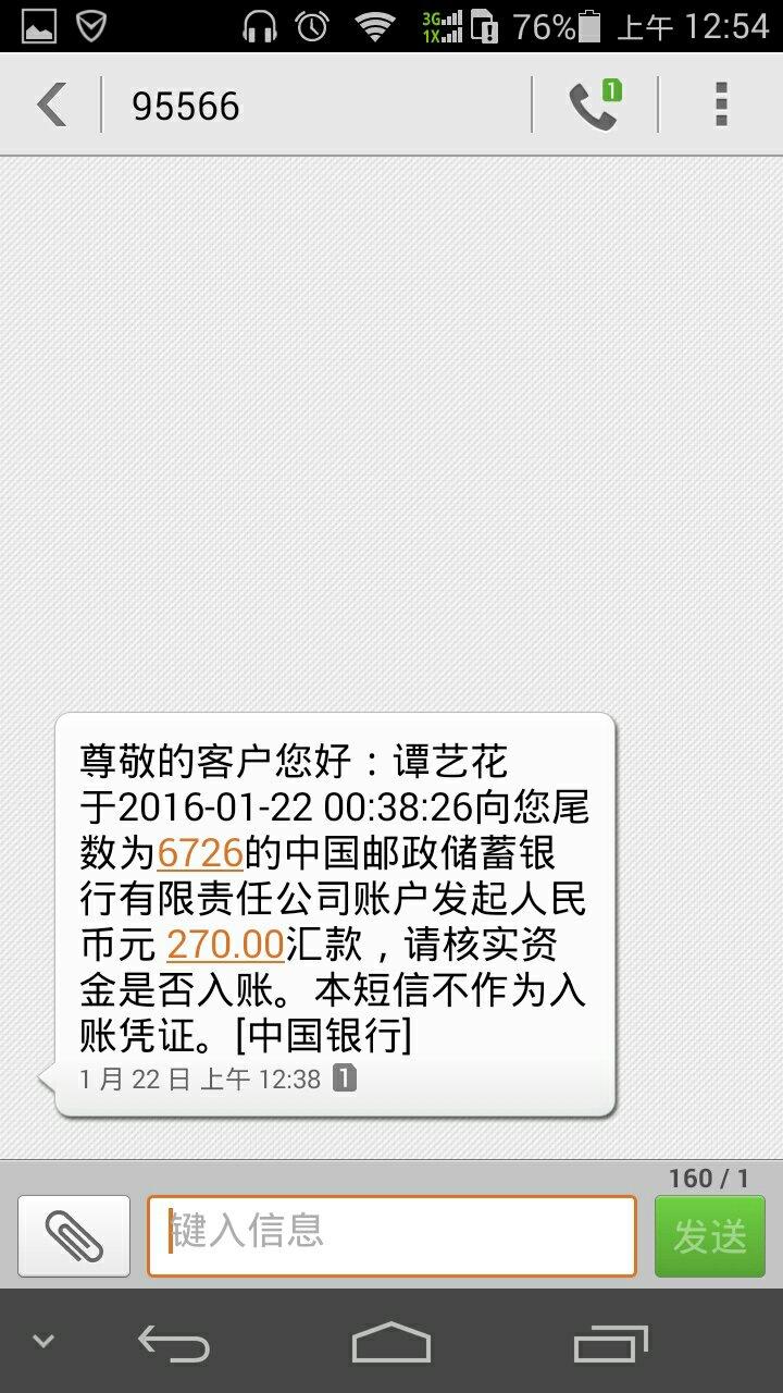 中国银行余额短信截图_中国邮政储蓄银行用短信咋查余额-