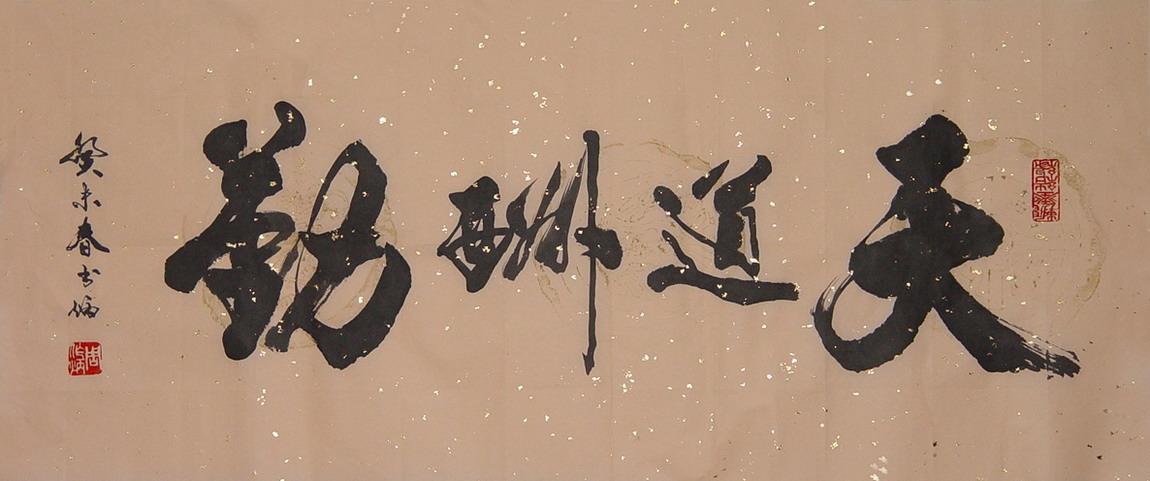兴义毛笔书法
