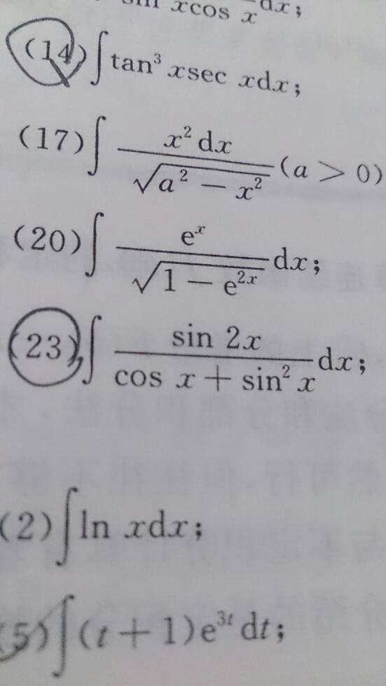Proofs of Trigonometric Identities I, sin 2x = 2sin x cos x