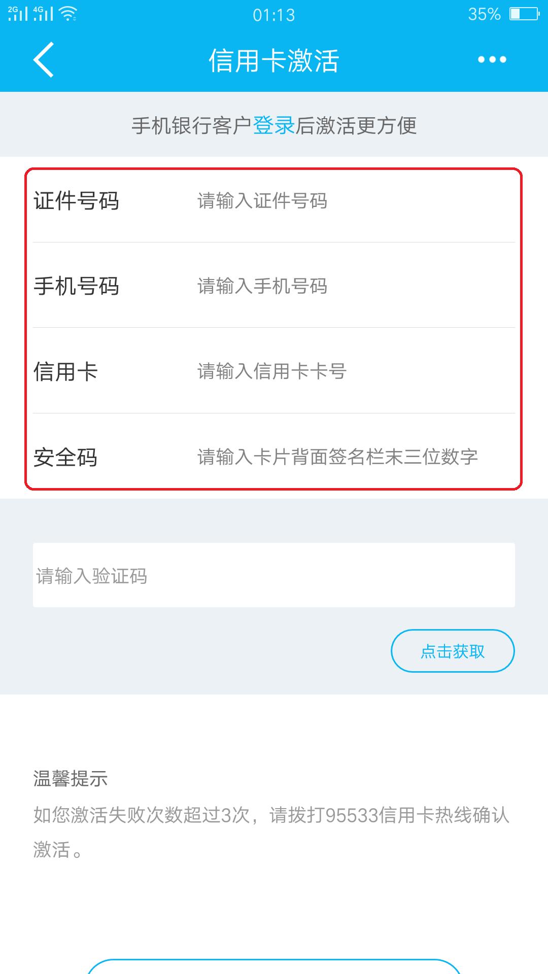 南京银行银行卡激活_建设银行卡可以在手机上激活吗_百度知道