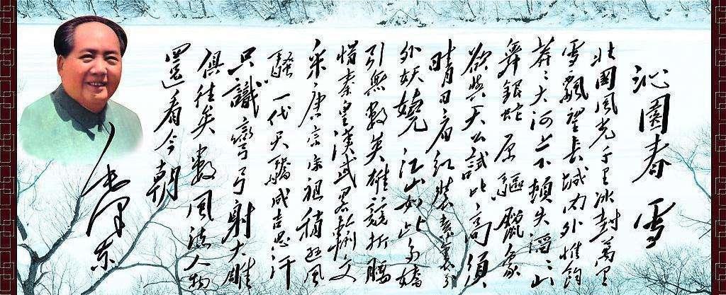数风流人物还看今朝_毛主席的数风流人物还看今朝的完整诗词。_百度知道