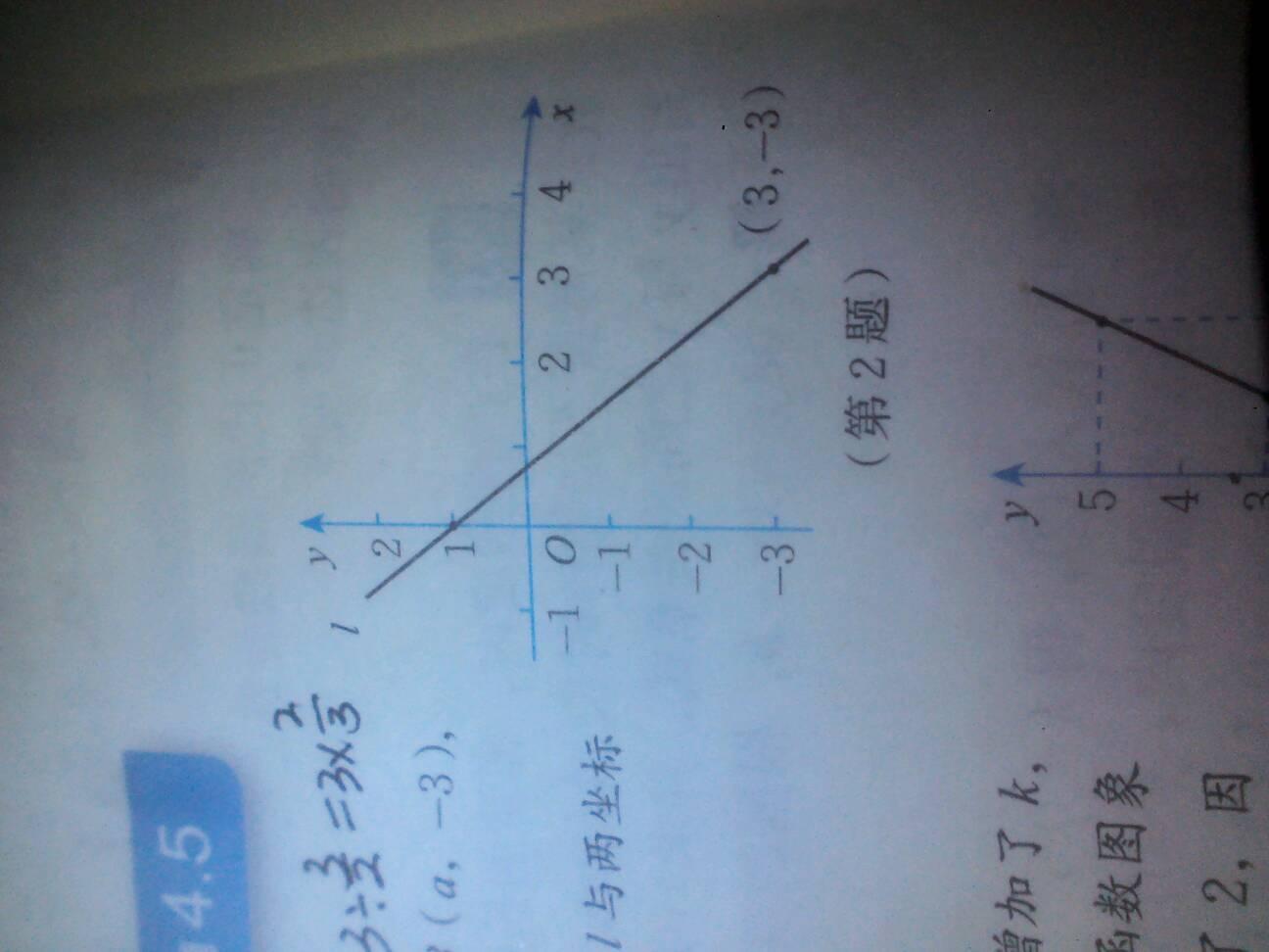 月经量��l$y�#�.b:,��!_如图,直线l是一次函数y=kx+b的图像,求l与两坐标轴所围成的三角形的