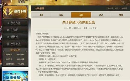 韩国cf倒闭_cf7月31日永久停服是真的吗?官网上写的,有图_百度知道