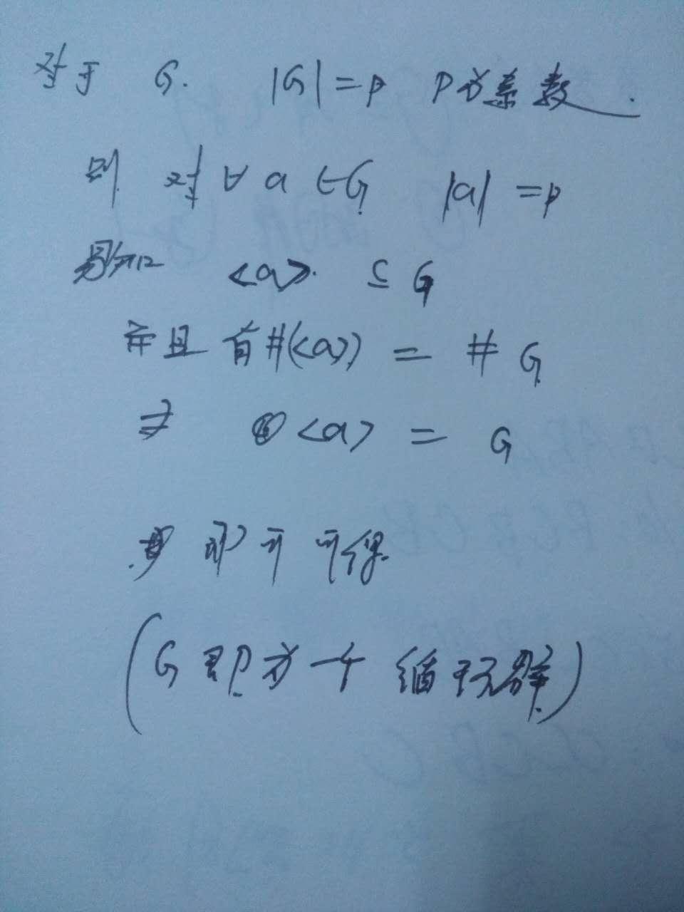 证明不存在最大素数