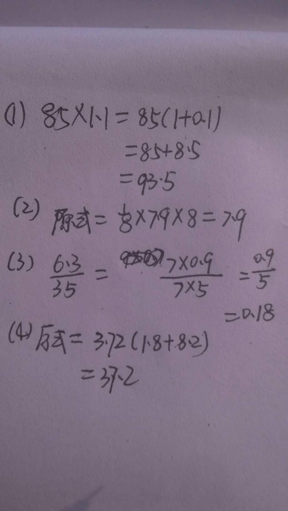 125×(35+8)怎么简算