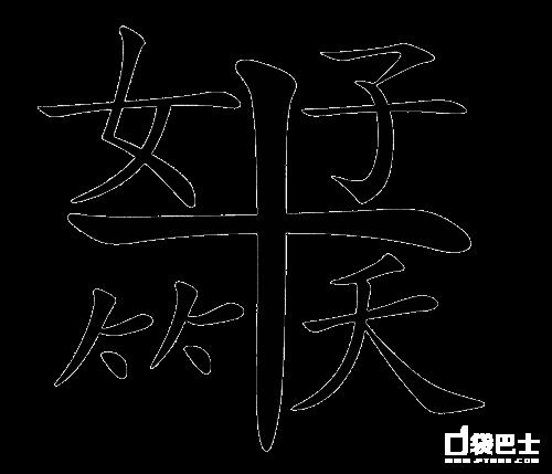 夭和竹可以组成什么字