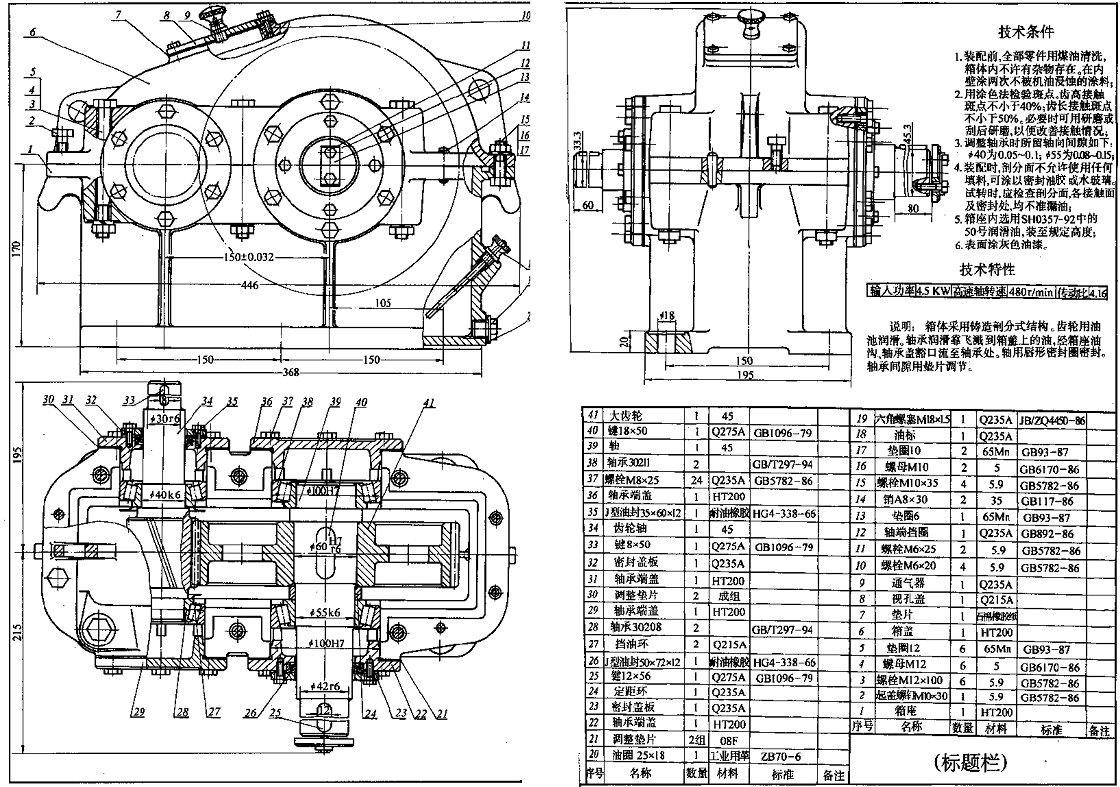 主减速齿轮零件图_急求:一级圆柱齿轮减速器装配图.dwg_百度知道