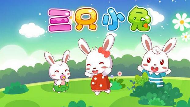 小宇说的兔子是谁?_幼儿园大班故事《三只小兔》故事中有谁_百度知道