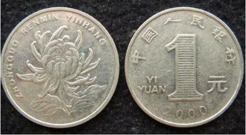 有2015年的1元硬币_中国人民银行在一九八o后发行过一元的硬币吗_百度知道