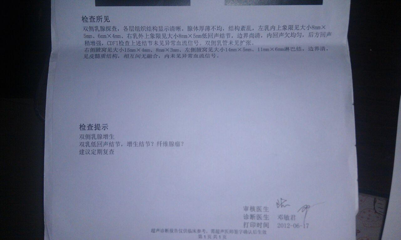 乳腺结节的治疗_请帮我看下报告,关于乳腺增生结节或者纤维腺瘤的?_百度知道