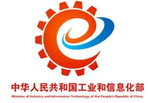 「中國工信部」的圖片搜尋結果