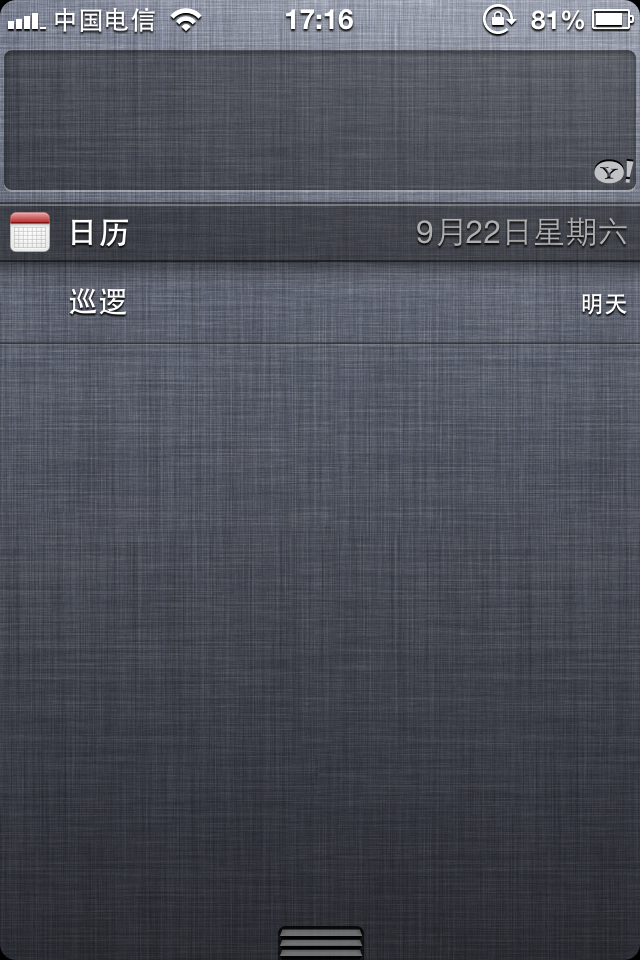 ios6更新失败_通知中心里天气已经开启.天气app中一切正常.刚刚更新的ios6.