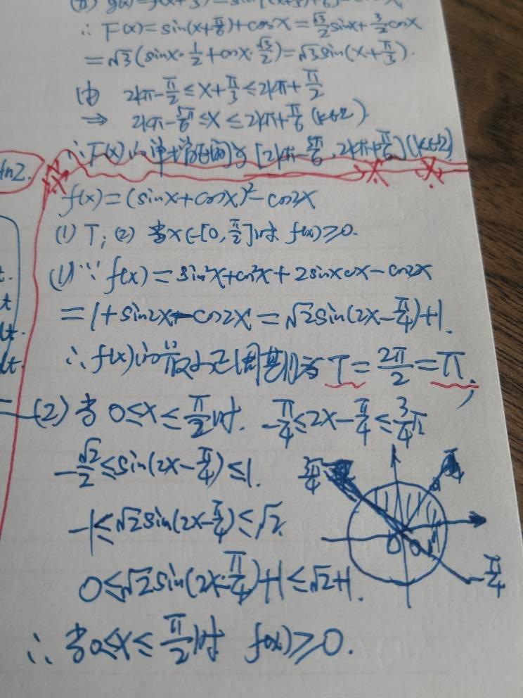 高三数学题目大全总结