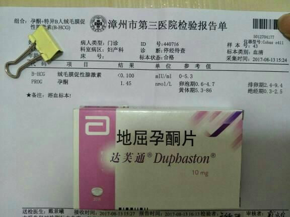 孕酮片的催经原理_地屈孕酮片图片