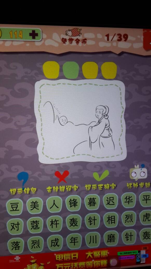 成语描什么_成语故事简笔画