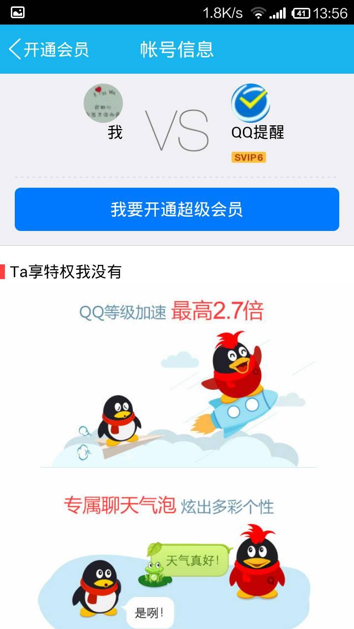 用手机开通超级qq_开通了一个月的QQ会员,想改成超级QQ会员,是不是要QQ会员到期 ...