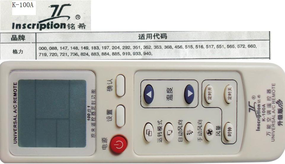 万能��e9kf:/k�.�_铭希k-100a空调万能遥控器对格力kf-35g用什么代码遥控