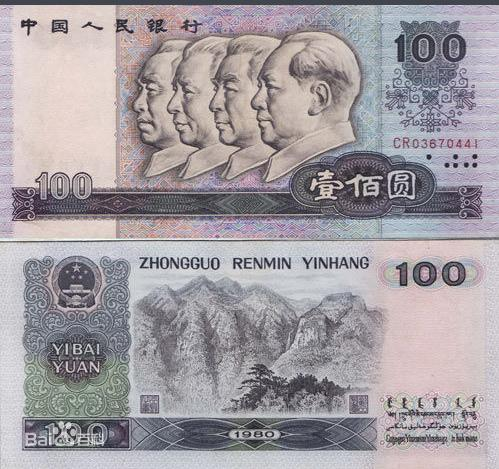 第四套人民币大图_1999出的人民币100元是什么样的_百度知道