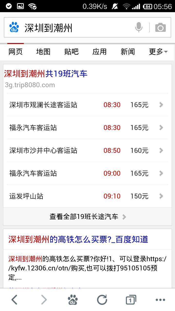 州到深圳大巴票价_潮州猛狮客运从深圳到潮州的班车最新时刻表及价格是多少?谢谢!