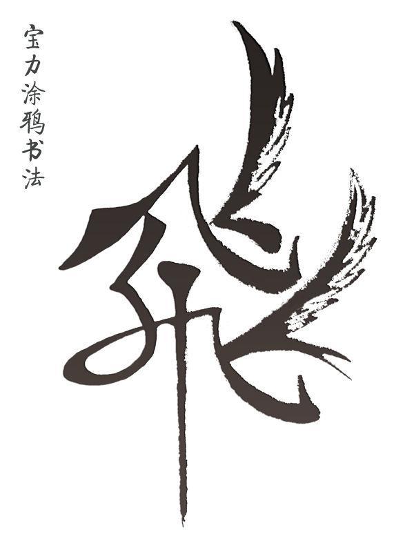 里_谁能帮我把图片里的飞字处理成黑色,底色为白色的?谢谢!