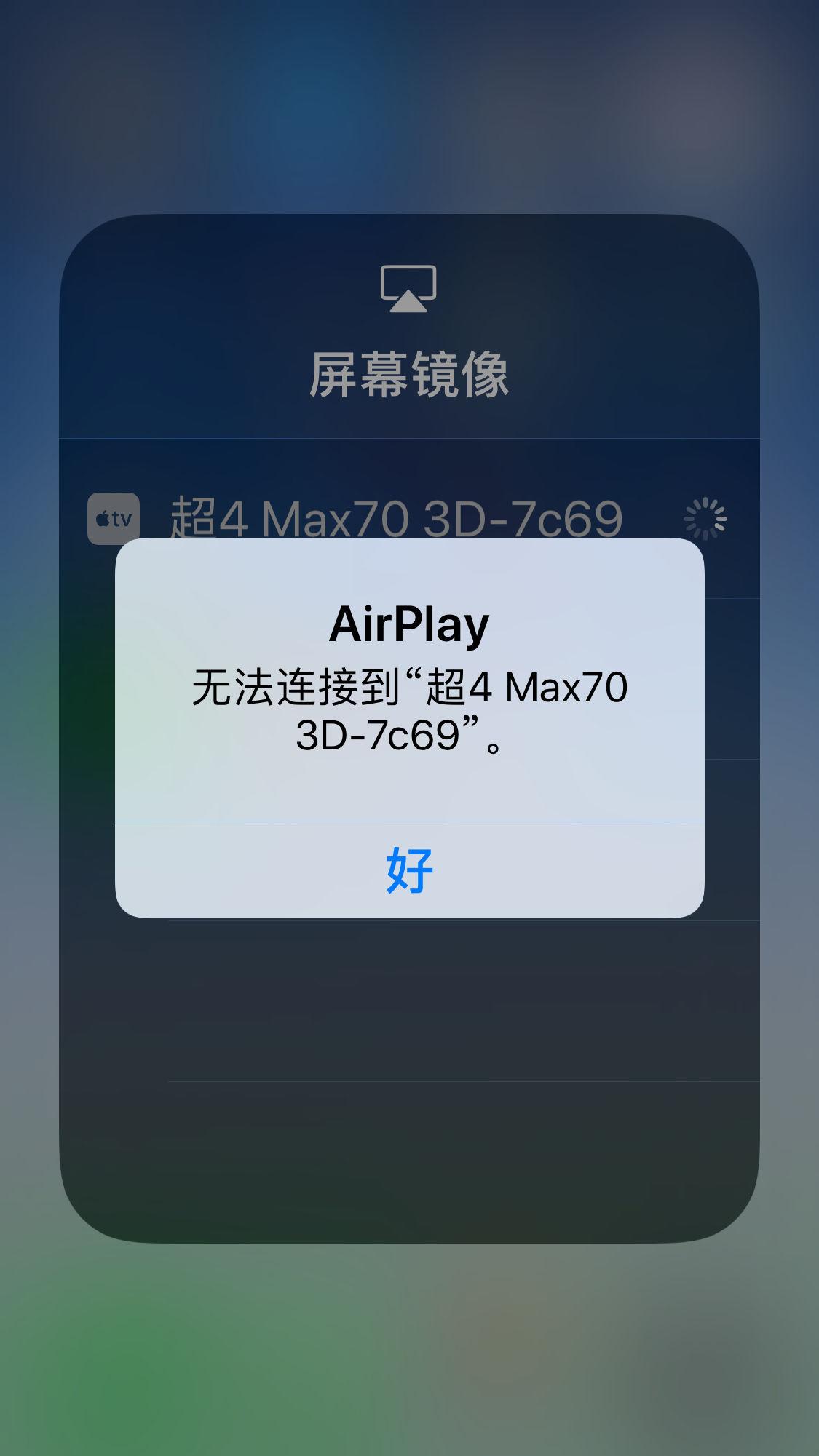 苹果6S plus升级到ios11后,屏幕镜像打开出现无