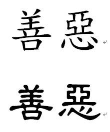 帮忙起个网名_繁体字图片查找 善 恶 两个字的繁体字大图 谢谢_百度知道