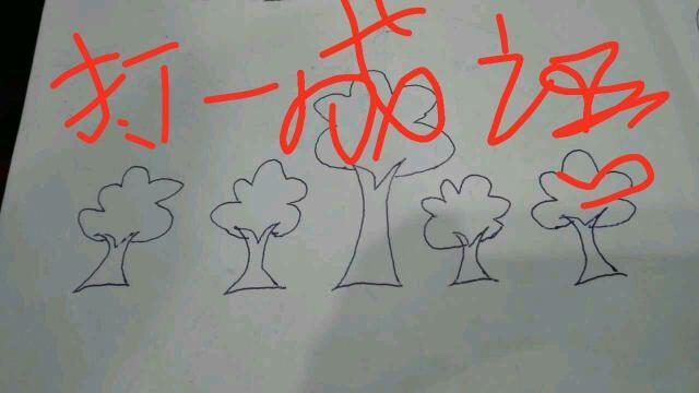 树钉猜成语_看图猜成语