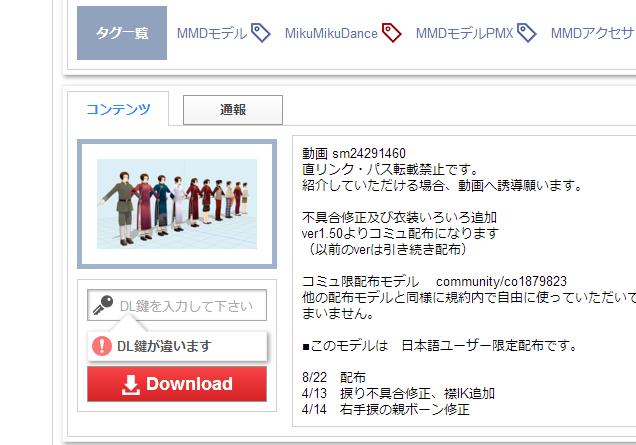 MMD王耀模型下载,如图所示,长衫王耀模型怎样才能下载?急需