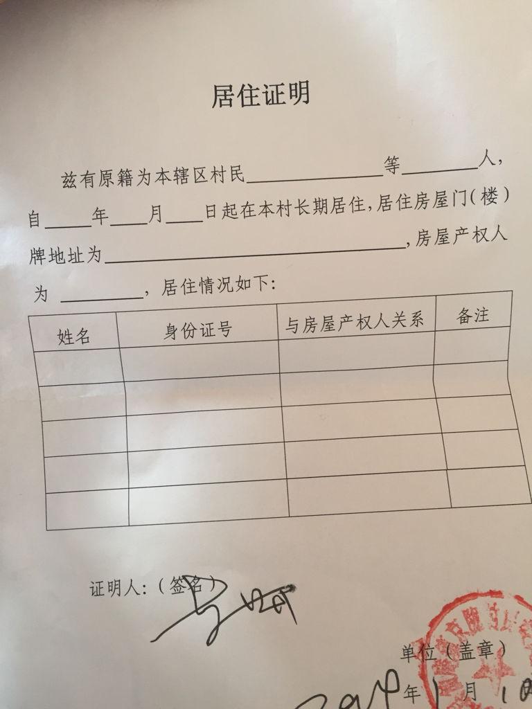 复婚证明村委会怎么写 复婚居委会证明范文
