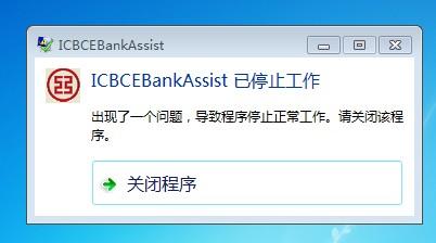 中国工商网银助手_中国工商银行网银助手怎么回事?
