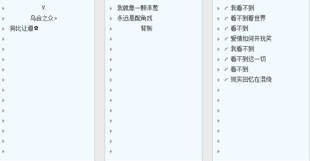 我要qq非主流超拽的15組或16組的分組 . 多一點 . 不要繁體圖片