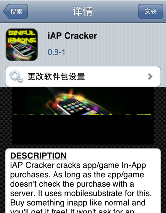 在ipad上如何安装iap cracker_百度知道