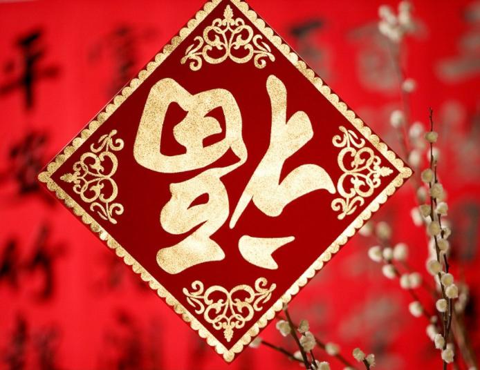 春节相互鼓励的诗句