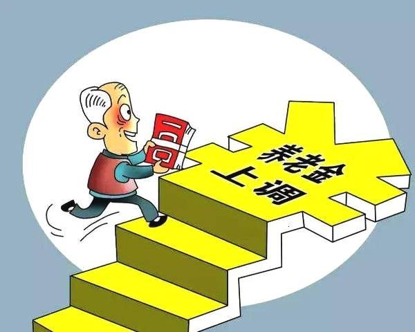 云南省2018退休人员加工资