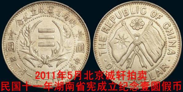 中华民国是什么时候成立的