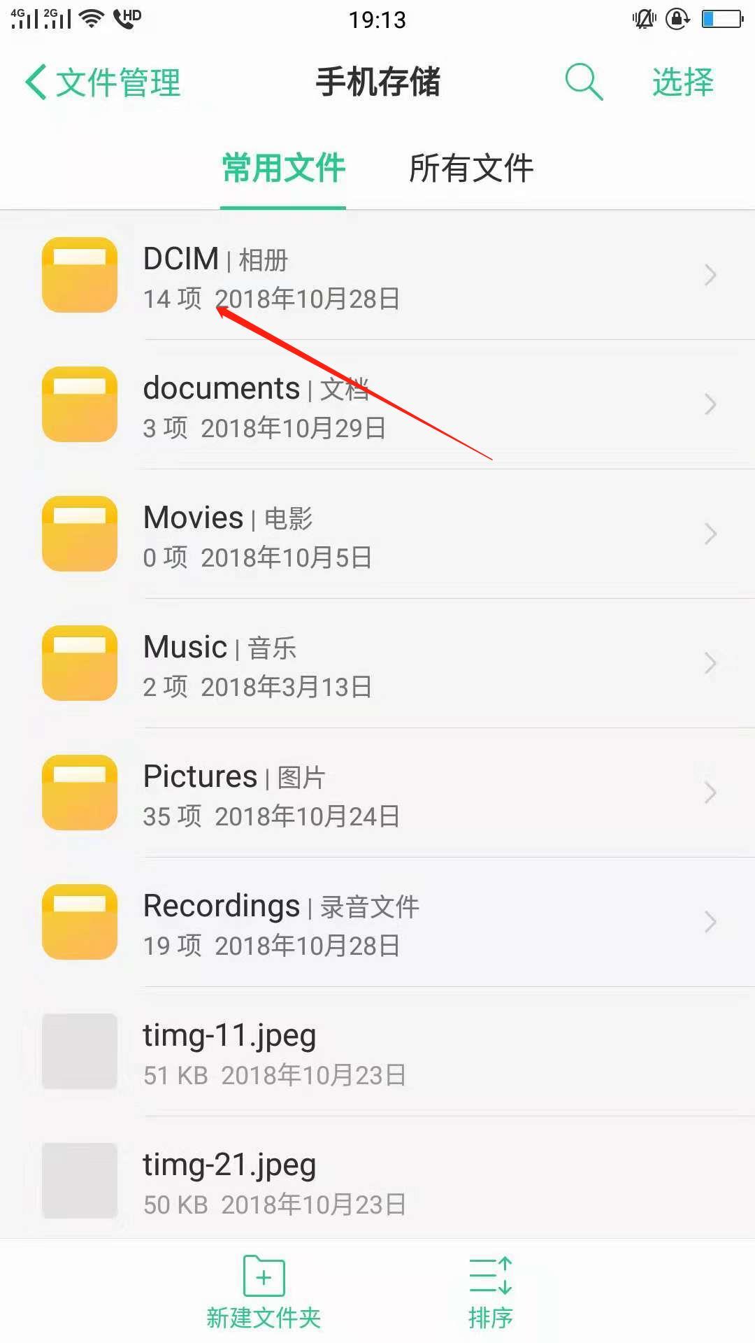安卓手机相册文件夹_安卓手机照片一般存在哪个文件夹_百度知道