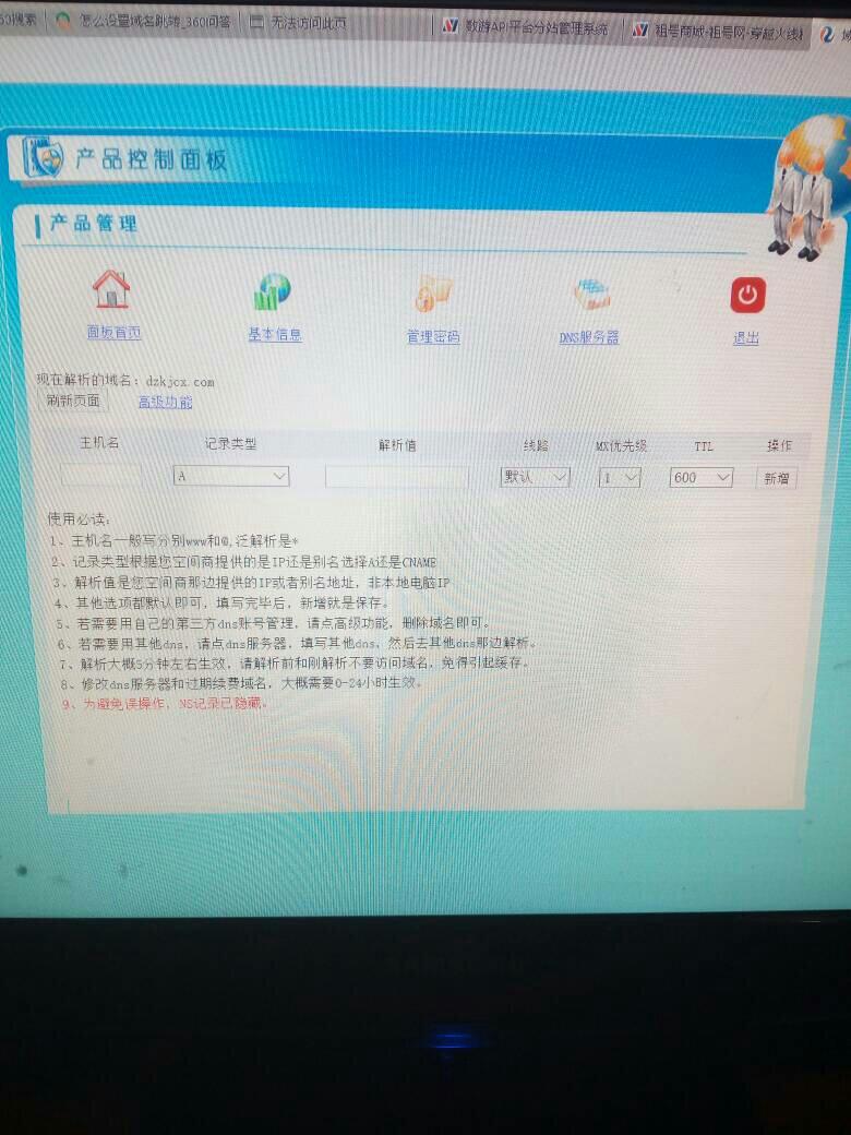 国产域名自动跳转 网页升级访问