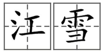 江雪古诗田字格图片