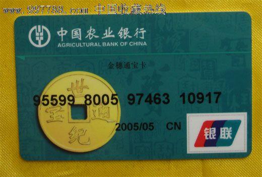农行借记卡开头数字_农业银行金穗通宝卡现在还可以办理吗?